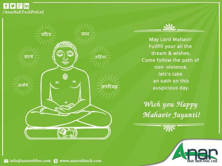 I always ask Lord Mahavir to give you what you DESERVE, Not what you DESIRE…!! It is because your Desires may be few…! But you Deserve a LOT…! Happy Mahavir Jayanti #MahavirJayanti #InkCirculatingSystemManufacturers  #AirExpandableShaftsManufacturers   #MechanicalChuckManufacturer   #CorkRollersManufacturer   W:http://anarrubtech.com/   M:+919825405265