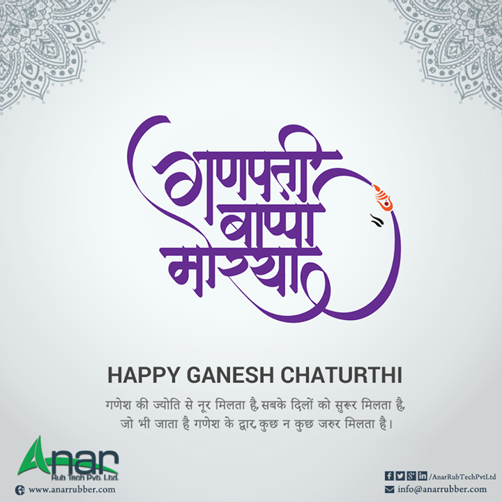 May Ganpati Bappa remove all your obstacles of life and brings happiness for you and your family.  #HappyGaneshChaturthi #GaneshChaturthi #RubberRollersManufacturers   #RubberRollersExporters   #RubberRollersSuppliers w:http://anarrubtech.com/   E:marketing@anarrubber.com   M:+91 9825405265