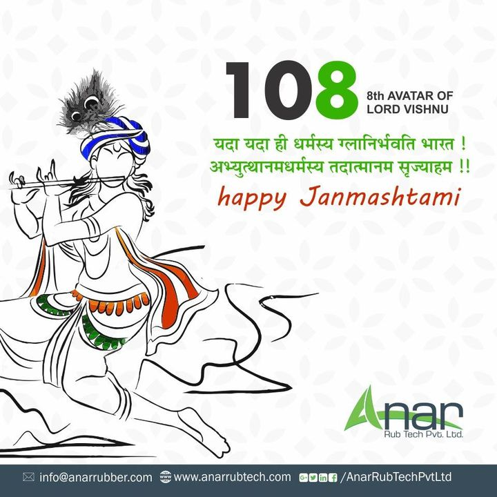 Happy Janmashtami! Anar Rub Tech wishes you all a very Happy Janmashtami and is grateful to Lord Krishna for the prosperity we are blessed with.  #happyjanmashtami #RubberRollerManufacturer  #RubberRollerExporters  #RubberRollerSuppliers